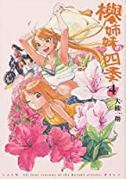 欅姉妹の四季 コミック 全4巻セット [コミック] 大槻一翔