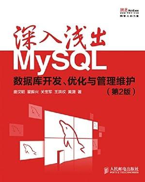 深入浅出MySQL:数据库开发、优化与管理维护(第2版)(异步图书) (Chinese Edition)