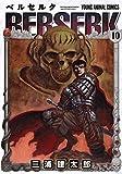 ベルセルク (10) (ヤングアニマルコミックス)