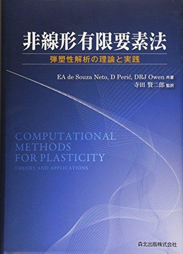 非線形有限要素法-弾塑性解析の理論と実践