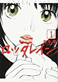 ロッタレイン (1) (ビッグコミックススペシャル)