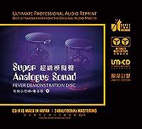 超级模拟声粤语版人声测试发烧cd光盘 开盘母带直刻1:1CD碟片