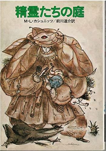 精霊たちの庭 (1980年) (ハヤカワ文庫―FT)の詳細を見る