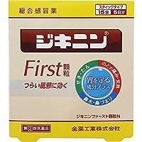 【指定第2類医薬品】ジキニンファースト顆粒N 15包 ×3
