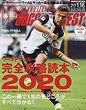 ワールドサッカーダイジェスト 2020年 1/16 号 [雑誌]
