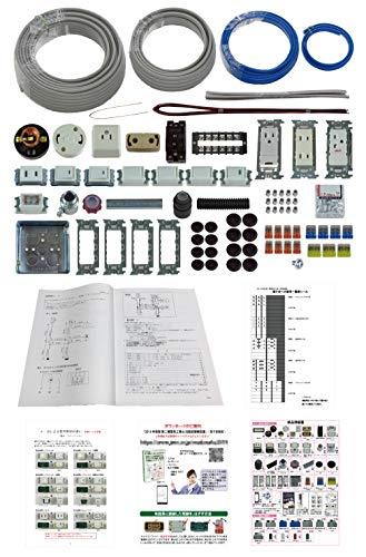 【ムダなく練習】第二種電気工事士技能試験練習用材料 「全13問分の器具・電線セット」 (2020年度版)