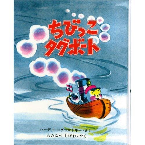ちびっこタグボート (新しい世界の幼年童話 1)の詳細を見る