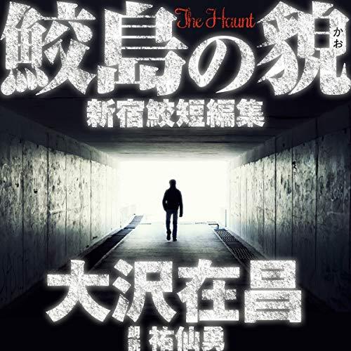 『鮫島の貌(かお) 新宿鮫短編集』のカバーアート