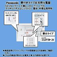 パナソニック BQRF86142 住宅用分電盤 コンパクト21 (リミッタースペースなし)(フリースペース付)