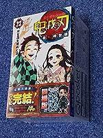 鬼滅の刃 23巻 フィギュア付き版 ジャンプコミックス
