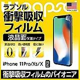Wrapsol(ラプソル)ULTRA(ウルトラ)衝撃吸収フィルム 液晶面 保護 iPhone 11Pro/Xs/X対応 (WPIPX-FT)