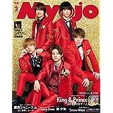 Myojo (ミョージョー) 2021年2月号 [雑誌]