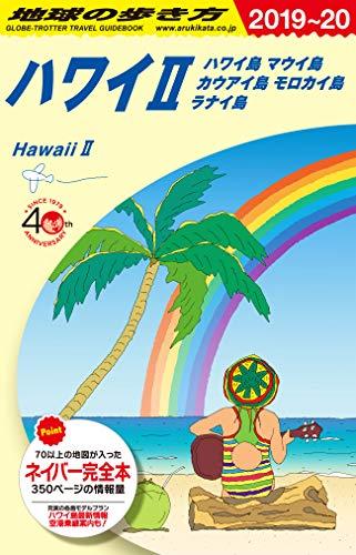 地球の歩き方 ハワイ2 ハワイ島 マウイ島 カウアイ島 モロカイ島 ラナイ島 2019~2020