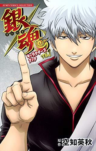 銀魂キャラクターズブック VOL.1 (ジャンプコミックス セレクション)