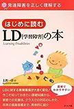 はじめに読むLD学習障害の本