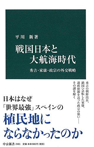 戦国日本と大航海時代 - 秀吉・家康・政宗の外交戦略 (中公新書)