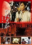 ひだるか[DVD]