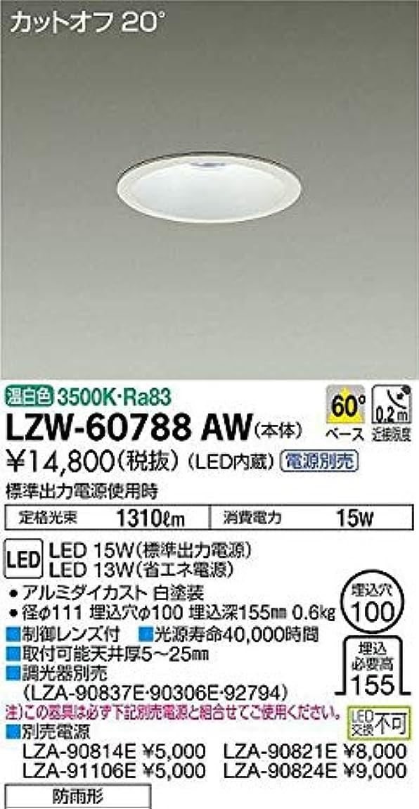 破壊するについてネックレット大光電機 LED軒下灯(電源装置別売) LZW60788AW