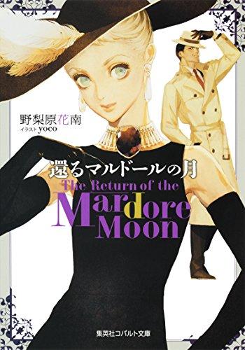 [画像:還るマルドールの月 The Return of the Mardore Moon (集英社コバルト文庫)]