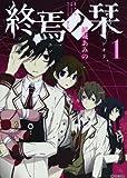 終焉ノ栞1 (MFコミックス ジーンシリーズ)