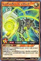 遊戯王カード シュリンカー・シュリンプ レア マキシマム超絶強化パック MAX1 効果モンスター 光属性 サイバース族 レア