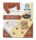 シムカラー ペット用お手軽簡単シムカラーEX ブラウン 25g×8パック