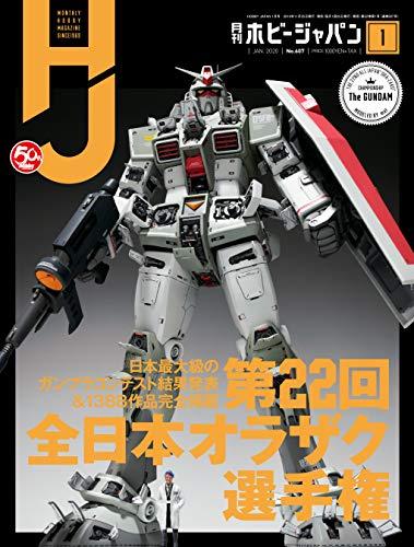 月刊ホビージャパン2020年1月号 [雑誌]