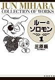 ルーとソロモン 文庫 / 三原 順 のシリーズ情報を見る