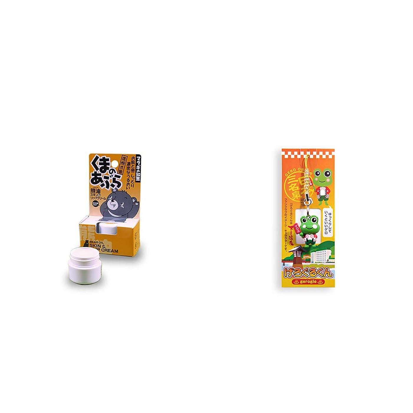 メニュー感謝する手術[2点セット] 信州木曽 くまのあぶら 熊油スキン&リップクリーム(9g)?下呂温泉ファンクラブのイメージキャラクター げろぐるくんストラップ