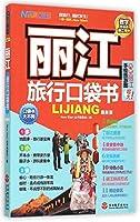 Lijiang Travel Pocket Book (Chinese Edition)