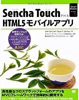 Sencha TouchでつくるHTML5モバイルアプリ (Smart Mobile Developer)