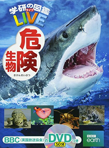 【DVD付】危険生物 (学研の図鑑LIVE) 3歳~小学生向け 図鑑