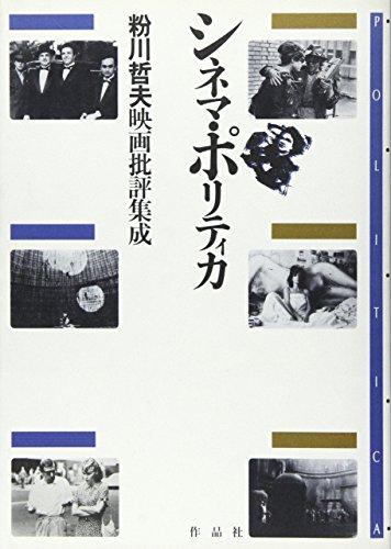 シネマ・ポリティカ―粉川哲夫映画批評集成