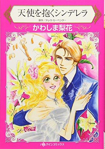 天使を抱くシンデレラ (ハーレクインコミックス)の詳細を見る
