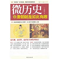 Micro- history : the Tang Dynasty is so funny(Chinese Edition)