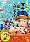 また来てマチ子の、恋はもうたくさんよ Blu-ray・BOX[Blu-ray/ブルーレイ]