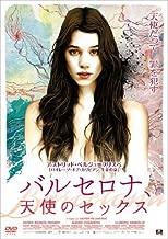 Movie - El Sexo De Los Angeles [Japan DVD] ALBSD-1625