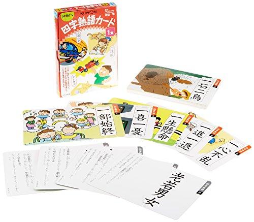 四字熟語カード 1集