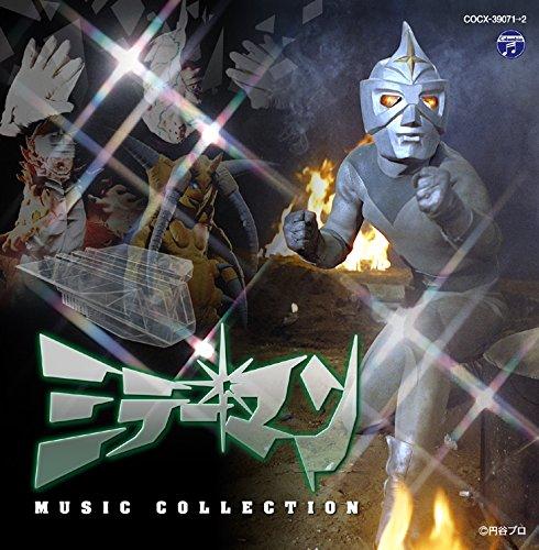 ミラーマン MUSIC COLLECTION