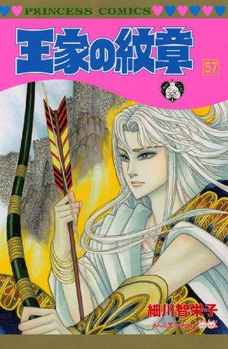 王家の紋章 第57巻 (プリンセスコミックス)