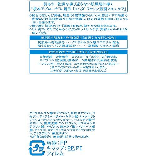 【医薬部外品】イハダ薬用とろけるべたつかないバーム高精製ワセリン配合20g