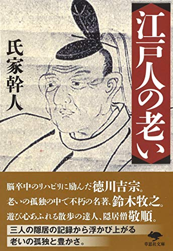 文庫 江戸人の老い (草思社文庫)