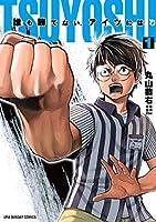 TSUYOSHI 誰も勝てない、アイツには (1) (裏少年サンデーコミックス)