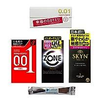 サガミオリジナル 001 オカモト ゼロワン 001 ジェクス ゾーン(ZONE) 不二ラテックス スキン(SKYN)コンドーム スティックローション1本付き 0.01 iR素材 condom 避妊具 skyn 4箱セット