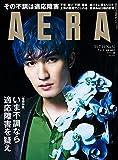 AERA 2021年7月19日号
