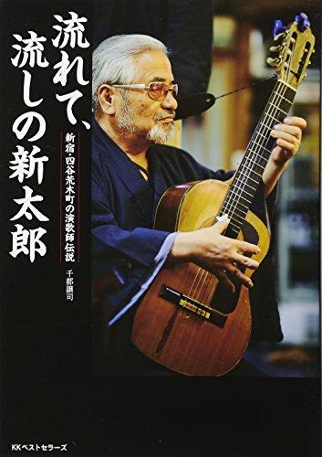 流れて、流しの新太郎: 新宿・四谷荒木町の演歌師伝説