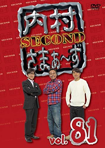 内村さまぁ〜ず SECOND vol.81 (DVD)