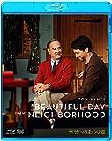 幸せへのまわり道 ブルーレイ&DVDセット[Blu-ray/ブルーレイ]