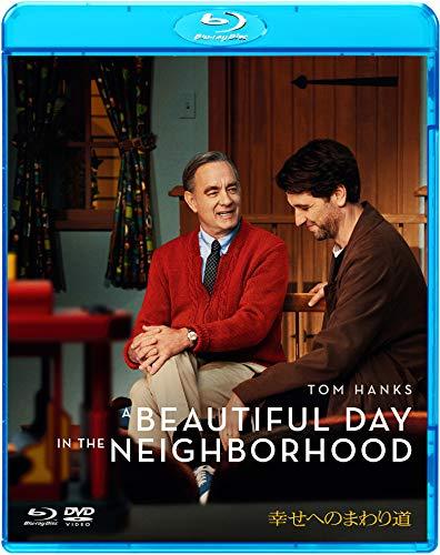 幸せへのまわり道 ブルーレイ&DVDセット [Blu-ray]