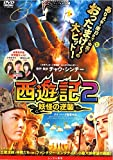 西遊記2 妖怪の逆襲 [DVD] image